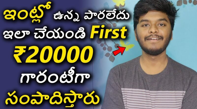four Greatest Methods to Earn ₹20000 From Residence | Tips on how to Earn Cash On-line 2020 | Sai Nithin 5