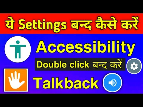Accessibility, Talkback settings off band kaise karen, Mobile ko touch karne par Awaz a bol raha hai