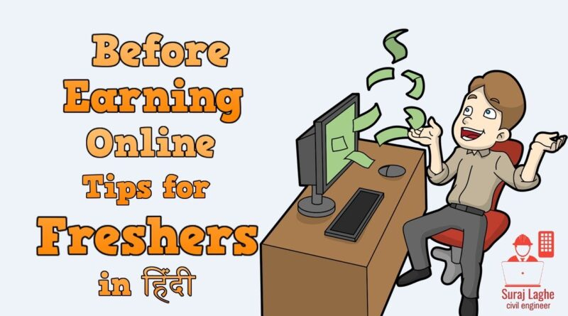Before Starting Online Business in India l Tips for Freshers before Earning Online l Suraj Laghe