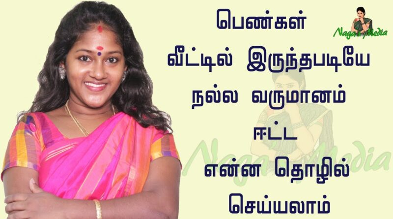 Home business ideas for women in tamil - Home business ideas for house wife in tamil
