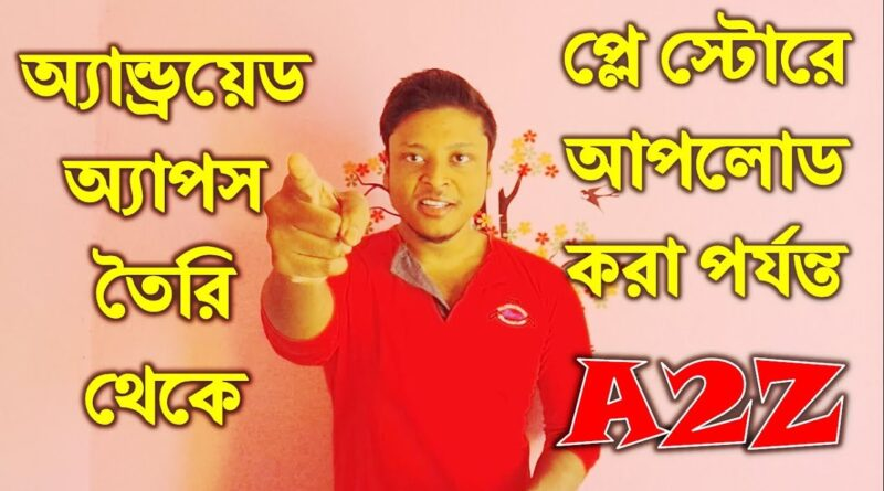 How to make Android App and Published on Play store - Full Details - Bengali