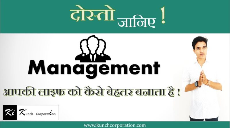 Top 6 Tips of Management in Hindi by Kunch Corporation