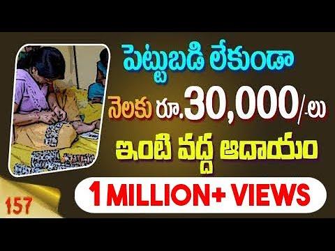 Top business ideas   Earn Money with door mats making indutry in telugu - 157