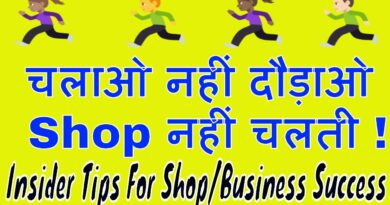 Shop नहीं चलती ! Insider Tips For Shop/Business Success | BUSINESS IDEAS.