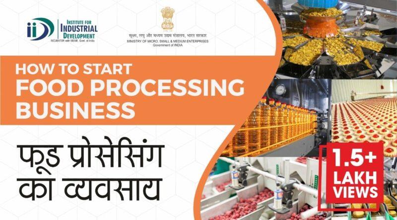 फ़ूड प्रोसेसिंग बिज़नेस कैसे स्टार्ट करें - Expert Advice I How to start food processing business
