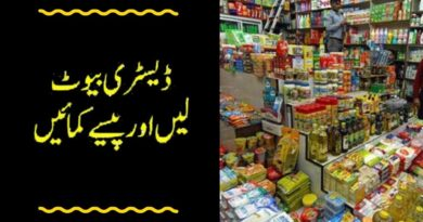 Distribute business idea || How to Start Business With Low Investment In Pakistan