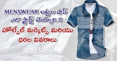 How to Start menswear shop | menswear wholesale shops | Nidhi - Telugu Business Ideas