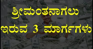 How to become rich in kannada //3 ways to become rich in kannada //A Millionaire Fastlane in kannada