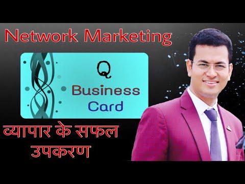 Network Marketing में Business Card बहुत ज़रूरी हैं | Amit Kumar Gautam | Naswiz | Motivational